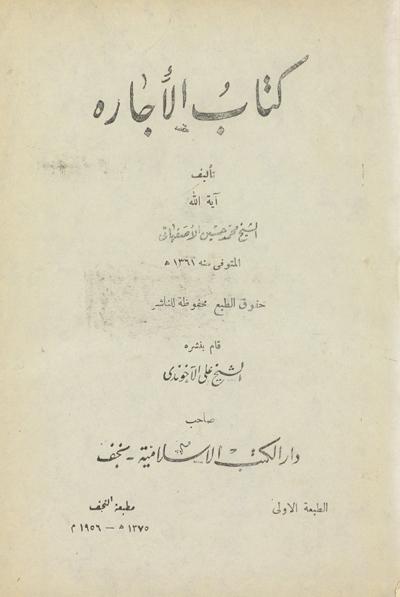 كتاب الأجارة - الشيخ محمد حسين الإصفهاني