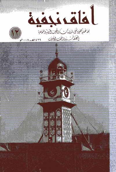 مجلة آفاق نجفية (العدد 12) - السنة الثالثة 1429 هجرية