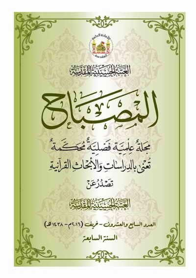مجلة المصباح (العتبة الحسينية المقدّسة) - العددين 27 و 28 - 1438 هجرية