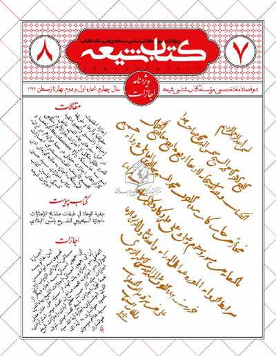مجلة كتاب شيعة (عربي و فارسي) - العددين 7 و 8