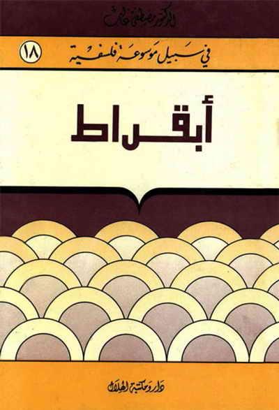 أبقراط - الدكتور مصطفى غالب