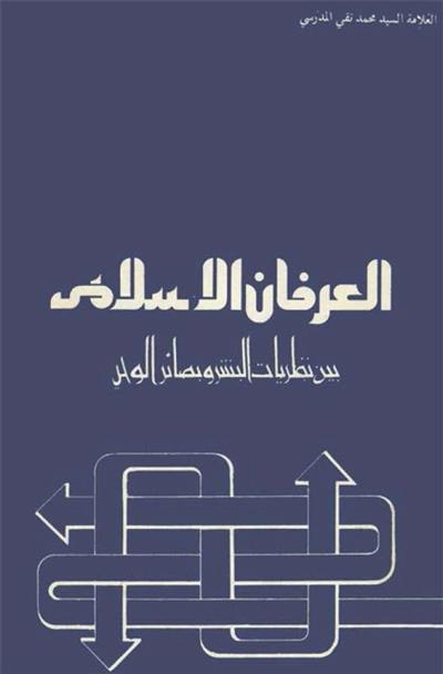 الـعرفان الإسلامي بين نظريات البشر و بصائر الوحي - السيد محمد تقي المدرّسي