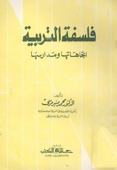 تحميل كتاب فلسفة التربية محمد منير مرسي pdf