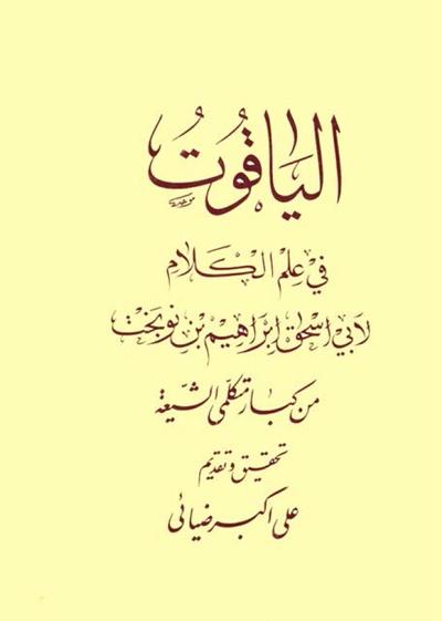 الیاقوت في علم الکلام (تحقيق علي أكبر ضيائي) - أبي إسحق إبراهيم بن نوبخت