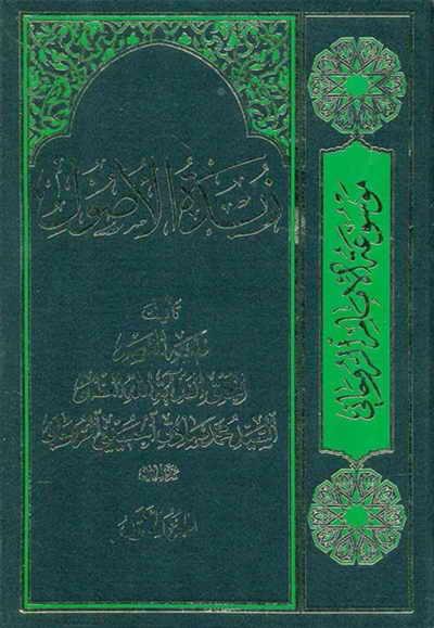 زبدة الأصول - السيد محمد صادق الحسيني الروحاني - 6 مجلدات