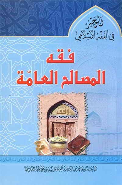 فقه المصالح العامّة (الوجيز في الفقه الإسلامي) - السيد محمد تقي المدرّسي