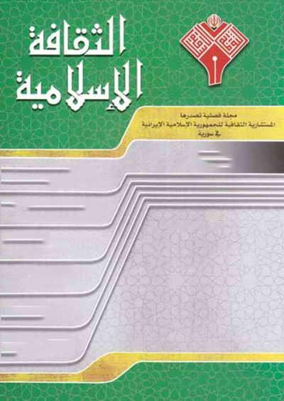 مجلة الثقافة الإسلامية - العددين 15 و 16