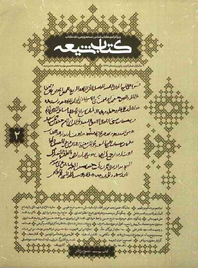 مجلة كتاب شيعة (عربي و فارسي) - العددين 9 و 10