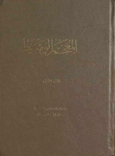 المعجم الوسیط - مجمع اللغة العربية - مجلدين