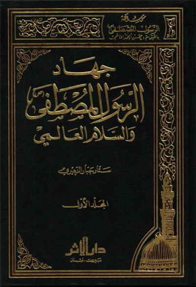 جهاد الرسول المصطفی (ص) و السلام العالمي - ستّار جبّار الزهيري - مجلدين