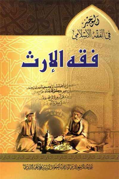 فقه الإرث (الوجيز في الفقه الإسلامي) - السيد محمد تقي المدرسي