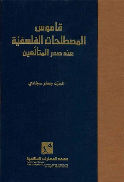 قاموس المصطلحات الفلسفیة عند صدر المتألهین - السيد جعفر سجادي