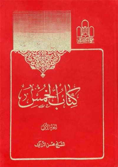 کتاب الخمس - الشيخ محسن الأراكي - مجلدين