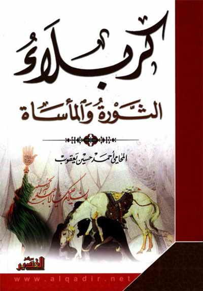 کربلاء الثورة و المأساة - المحامي أحمد حسين يعقوب