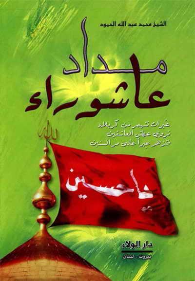 مداد عاشوراء - الشيخ محمد عبد الله الحمود
