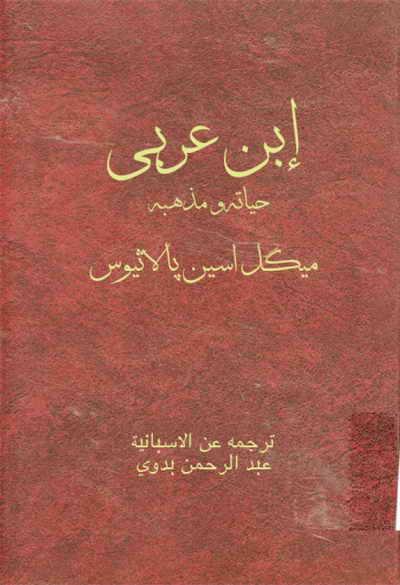 إبن عربي (حياته و مذهبه) - ترجمة الدكتور عبد الرحمن بدوي -  - میگل اسین پالاثیوس