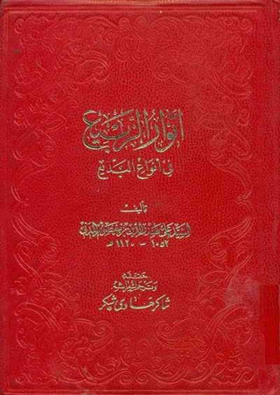 أنوار الربيع في أنواع البديع (منشورات مكتبة النعمان) - السيد علي صدر الدين بن معصوم المدني - 7 مجلدات