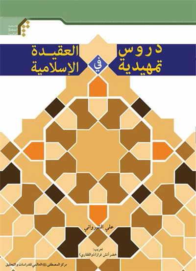 دروس تمهیدیة في العقیدة الإسلامیة - علي الشيرواني
