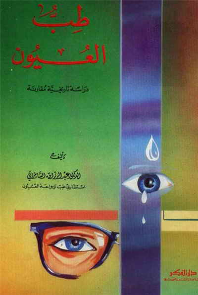 طب العیون (دراسة تاريخية مقارنة) - الدكتور عبد الرزاق السامرائي
