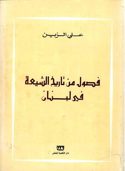 فصول من تاريخ الشيعة في لبنان - الشيخ علي الزين