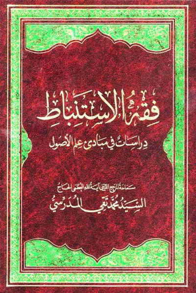 فقه الإستنباط (دراسات في مبادئ علم الأصول) - السيد محمد تقي المدرّسي