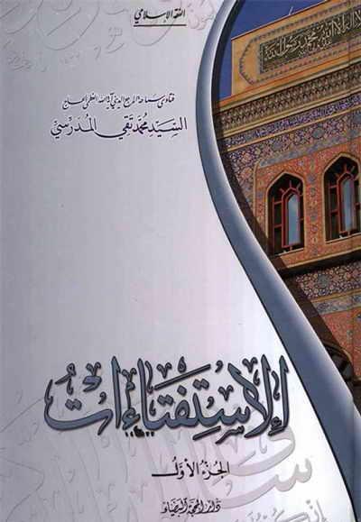 کتاب الإستفتاءات - السيد محمد تقي المدرّسي - مجلدين