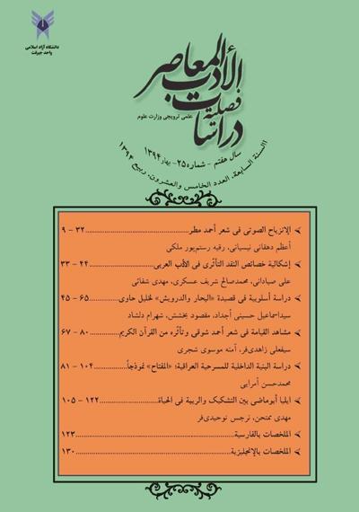 مجلة التراث الأدبي - أعداد السنة السابعة