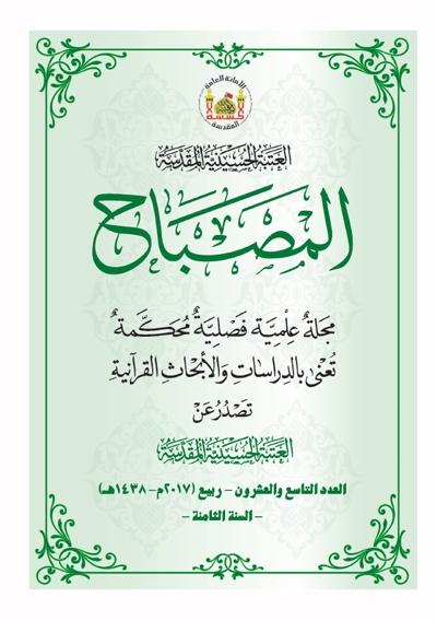 مجلة المصباح (العتبة الحسينية المقدّسة) - العددين 29 و 30
