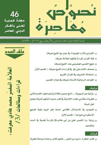 مجلة نصوص معاصرة (العدد 46) - السنة الثانية عشر 1438 هجرية