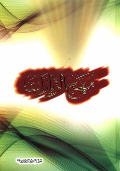 مهج الزيارات (منتخب الزيارات) - مؤسسة الإمام الهادي (ع)