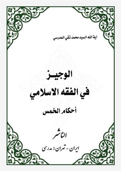 أحکام الخمس (الوجيز في الفقه الإسلامي) - السيد محمد تقي المدرّسي