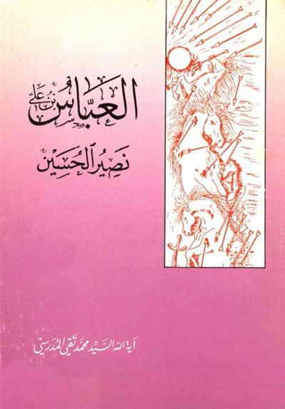 العبّاس بن علي (ع) نصیر الحسین (ع) - السيد محمد تقي المدّرسي