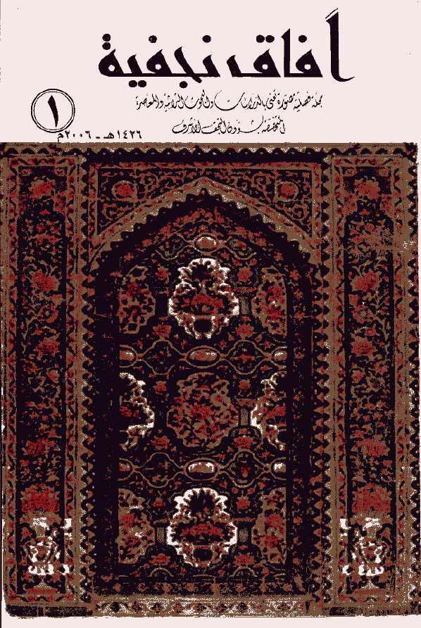 مجلة آفاق نجفية (العدد 1) - السنة الأولى 1426 هجرية