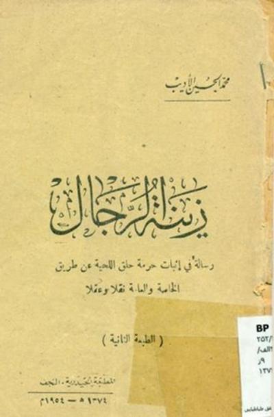 زینة الرجال - محمد الحسین الأدیب