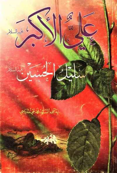 علي الأکبر (ع) سليل الحسين (ع) - السيد محمد تقي المدرّسي