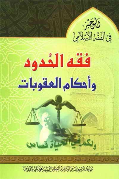 فقه الحدود و أحکام العقوبات (الوجيز في الفقه الإسلامي) - السيد محمد تقي المدرّسي