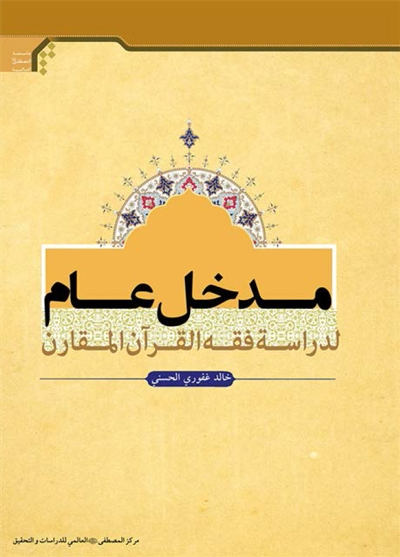 مدخل عام لدراسة فقه القرآن المقارن - الشيخ خالد غفوري الحسني