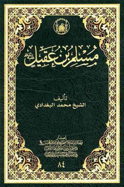 مسلم بن عقیل (ع) - الشيخ محمد البغدادي