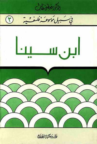 إبن سينا - الدكتور مصطفى غالب