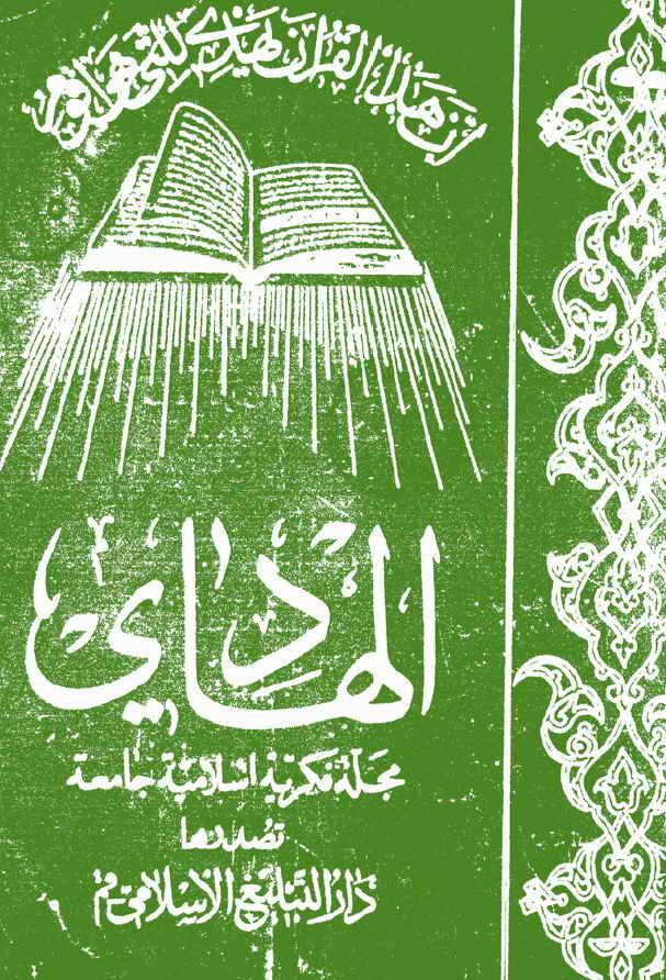 مجلة الهادي - أعداد السنة الأولى