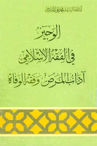 آداب المرض و فقه الوفاة (الوجيز في الفقه الإسلامي) - السيد محمد تقي المدرّسي
