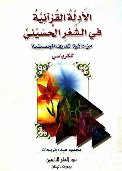 الأدلة القرآنية في الشعر الحسيني من دائرة المعارف الحسينية - محمود عبده فرحات