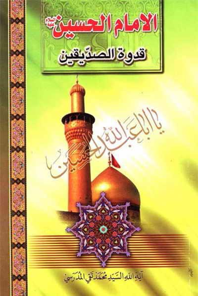 الإمام الحسين (ع) قدوة الصدّيقين - السيد محمد تقي المدرّسي