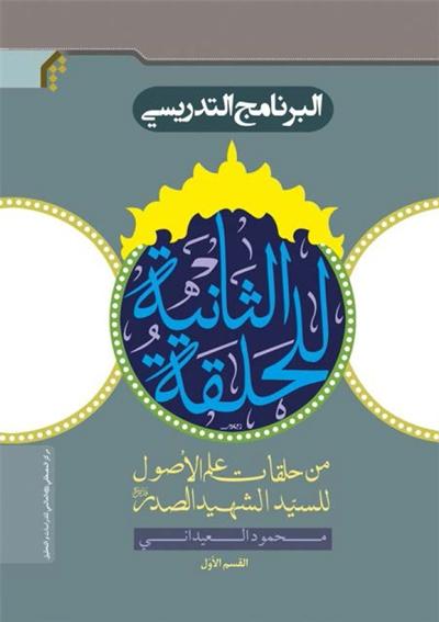 البرنامج التدريسي للحلقة الثانية من حلقات علم الأصول للسيد الشهيد الصدر - محمود العيداني - مجلدين