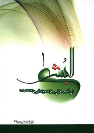 البشری فی ذکر من حظي برؤیة الحجّة الکبری (عجل الله تعالی فرجه) - مؤسسة الإمام الهادي (ع)