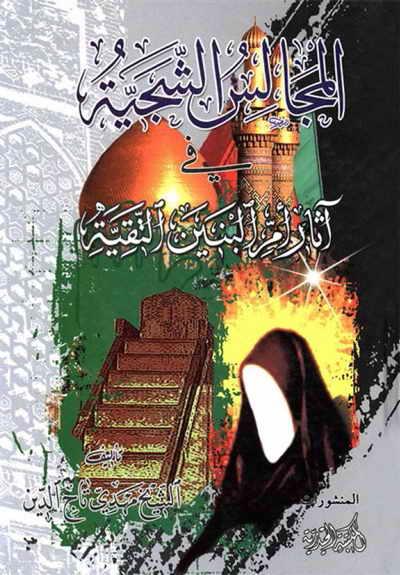 المجالس الشجیّة في آثار أمّ البنین التقیّة - الشيخ مهدي تاج الدين