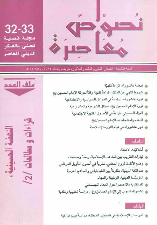 مجلة نصوص معاصرة (العددين 32 - 33) - السنتين الثامنة و التاسعة 1435 هجرية