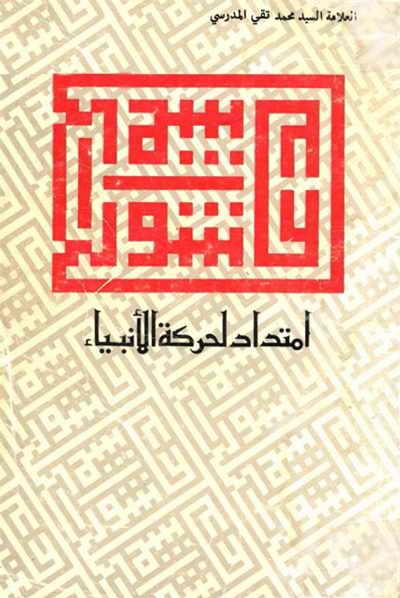 عاشوراء إمتداد لحرکة الأنبیاء - السيد محمد تقي المدرّسي