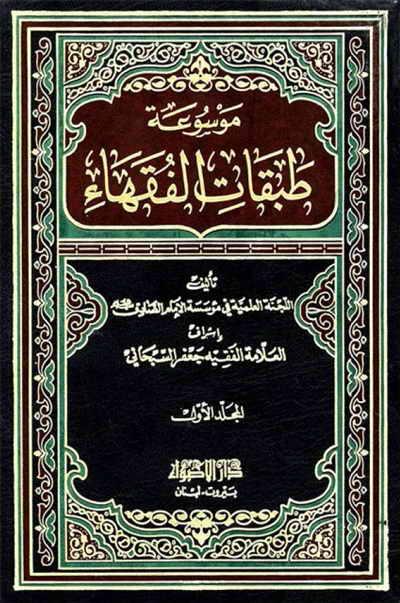 موسوعة طبقات الفقهاء (إشراف الشيخ جعفر السبحاني) - اللّجنة العلمية في مؤسسة الإمام الصادق (ع) - 14 مجلد