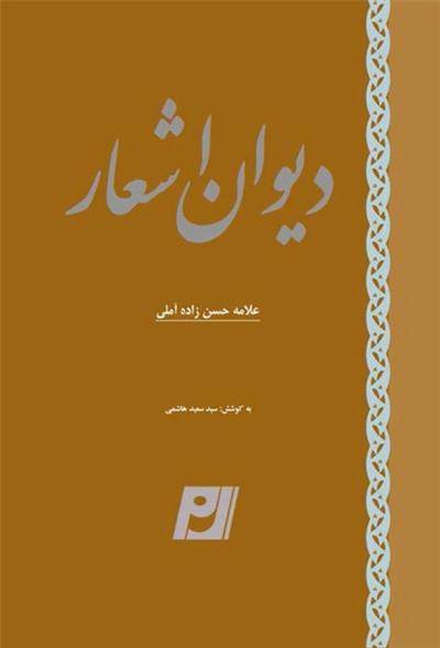 دیوان اشعار علامه حسن زاده آملی (فارسي) - الناشر الف لام ميم